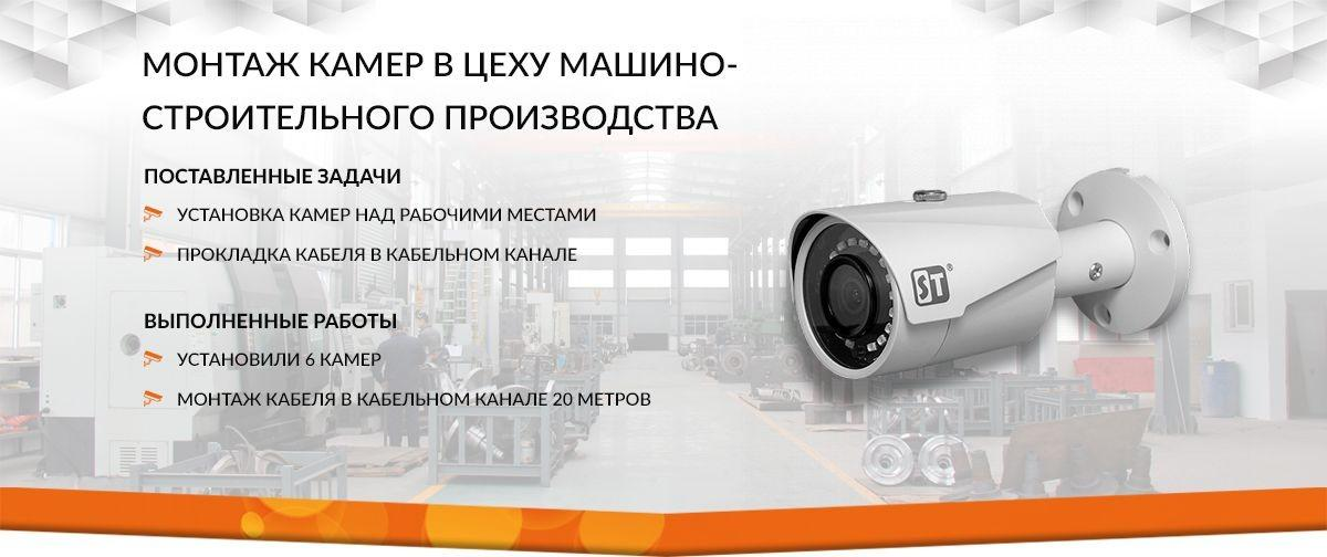 Монтаж камер в цеху машиностроительного производства