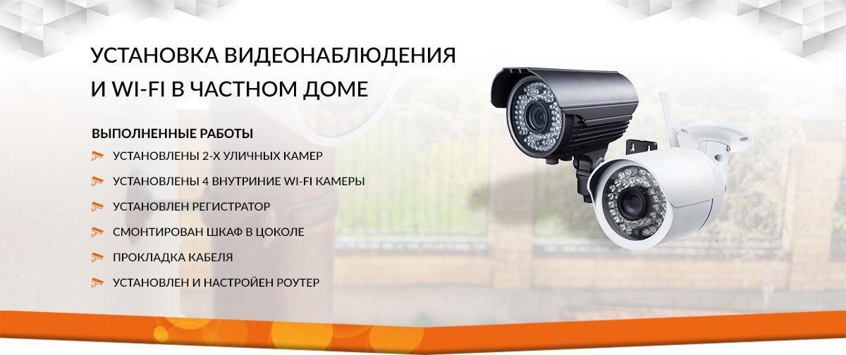 Установка видеонаблюдения и Wi-Fi в частном доме г.Пятигорск
